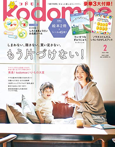 kodomoe 最新号 表紙画像