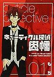 Cuticle Detective Inaba (1) Japan Comic Manga (Cuticle Detective Inaba) by MOCHI (2008-07-31)