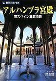 旅名人ブックス64 アルハンブラ宮殿第2版