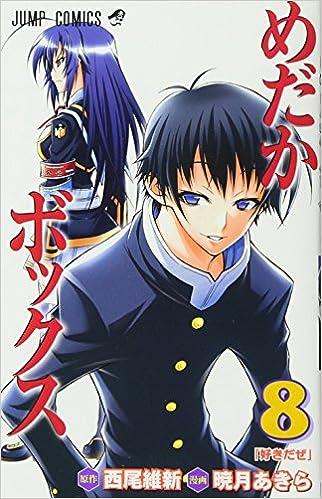Medaka Box Vol 8 In Japanese Akira Akatsuki 9784088701660