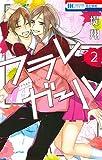 フラレガール 2 (花とゆめCOMICS)