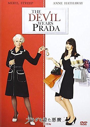 プラダを着た悪魔(2006年)