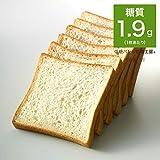 低糖質 糖質90%オフ ホワイト食パン(オーツ胚芽入り)1斤 糖質オフ 糖質制限 低糖パン 低糖質パン 糖質 食品 糖質カット 健康食品 健康 低糖工房 糖質制限やダイエットにおすすめ!100gあたり糖質4.1g 低糖質ホワイト食パン