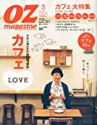 OZ magazine (オズ・マガジン) 2011年 03月号 [雑誌]