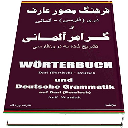 Wörterbuch Dari  Persisch  Deutsch Und Grammatik