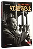 img - for Inside the Red Walls (Chinese Edition) book / textbook / text book