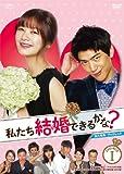 [DVD]私たち結婚できるかな? DVD-BOX1