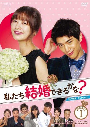 私たち結婚できるかな? DVD-BOX1