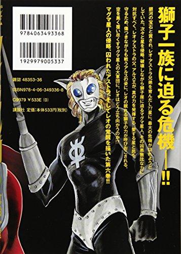 Ultraman STORY 0 (6) (Z Magazine Comics) (2008) ISBN: 4063493369 [Japanese Import]