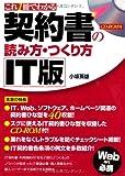 これ1冊でわかる 契約書の読み方・つくり方 IT版 CD-ROM付