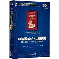 Verilog与SystemVerilog编程陷阱:如何避免101个常犯的编码错误