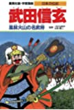 武田信玄―風林火山の名武将 (学習漫画 日本の伝記)