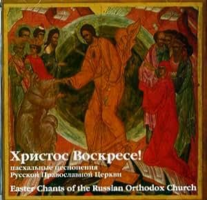 RIMSKY-KORSAKOV: Russian Easter Overture : Eugene