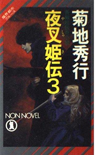 夜叉姫伝〈3〉 (ノン・ノベル―魔界都市ブルース)