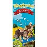 キングドミノ:拡張 巨人の時代 日本語版(Kingdomino: Age of Giant)/テンデイズゲームズ・Blue Orange/Bruno Cathara