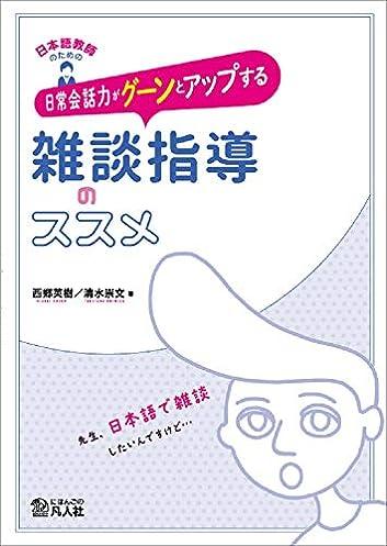 日本語教師のための日常会話力がグーンとアップする雑談指導のススメ
