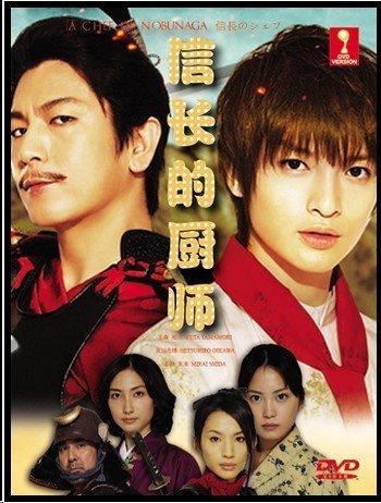 Nobunaga no Chef / A chef of Nobunaga (Japanese Drama, 3DVD Digipak, English Subtitle) by Tamamori Yuta