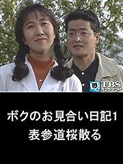ボクのお見合い日記1 表参道桜散る