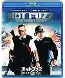 ホットファズ -俺たちスーパーポリスメン!- [Blu-ray]