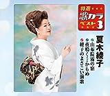 Ayako Natsuki - Tokusen Utakara Best 3 Ayako Natsuki [Japan CD] KICM-8258