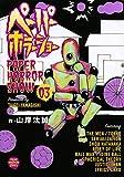 ペーパーホラーショー(3) (ヤンマガKCスペシャル)
