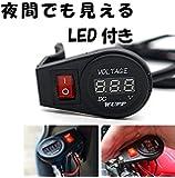 JX-SHOPPU 防水 LEDデジタル電圧計 埋め込み式 LEDあり電源ON/OFFスイッチ バイク 用 車 船舶など用途たくさん カスタムするあなたにおすすめ