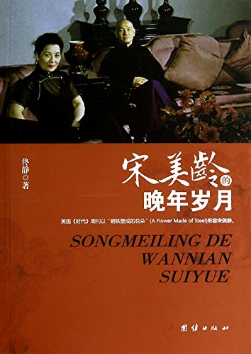 Late Years of Soong May-Ling