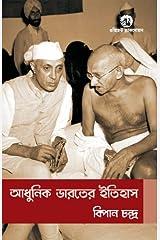 Adhunik Bharater Itihash (Bengali) - History of Modern India Paperback