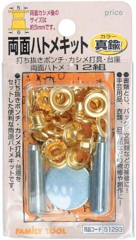 ファミリーツール(FAMILY TOOL) 両面ハトメキット 5mm 真鍮 12組 51293