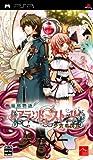 蘭島物語 レアランドストーリー 少女の約定 - PSP