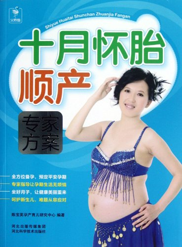 Eutocia After Ten Months Pregnancy-The Experts Suggestions (Chinese Edition)