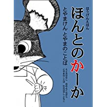 Honto no kaka Toyamaken Toyama no kotoba Hogen Ehon Honto No Kachan Series (Japanese Edition)