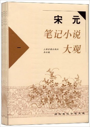 宋元笔记小说大观 (套装全6册) (简体中文) pdf epub