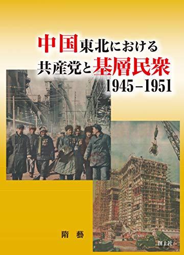 中国東北における共産党と基層民衆 1945-1951