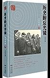 历史的反光镜 (百年书系)