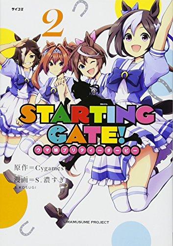 STARTING GATE! ―ウマ娘プリティーダービー―(2) (サイコミ)