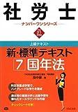 新・標準テキスト〈7〉国年法〈平成21年度版〉 (社労士ナンバーワンシリーズ)