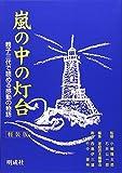 Arashi no naka no todai : Oyako sandai de yomeru kando no monogatari.