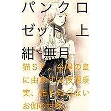 Punk rosette (Japanese Edition)