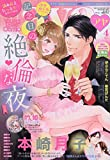 Young Love Comic aya 4月号