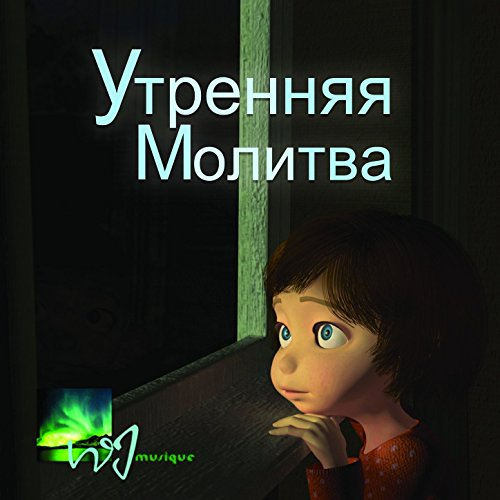 Wj Musique - Утренняя Молитва (Morning Watch) (2017)
