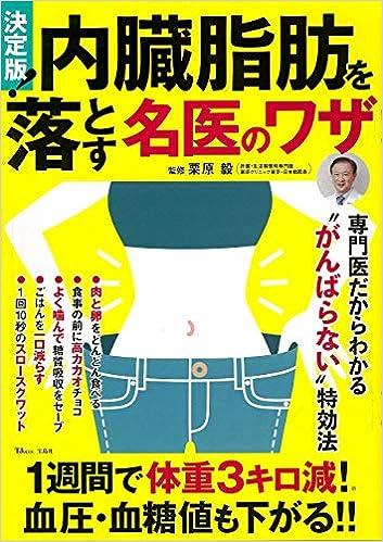 落とす を 方法 脂肪 内臓
