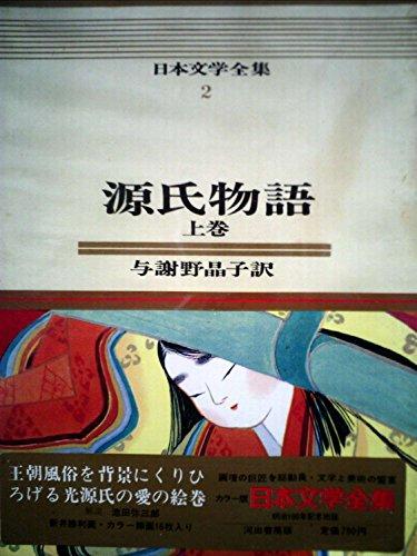 カラー版日本文学全集2 源氏物語 上巻
