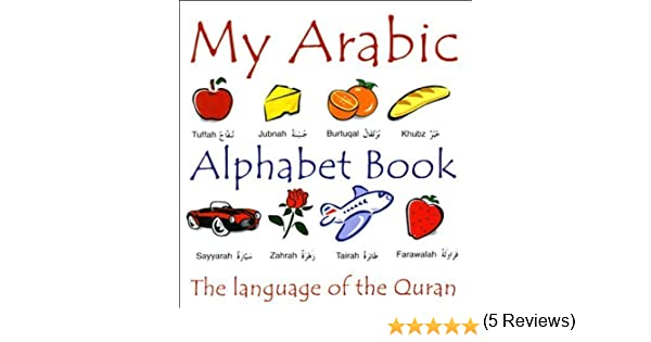 My Arabic Alphabet Book The Language of the Quran: Dar-us-Salam ...
