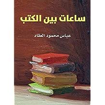 ساعات بين الكتب (Arabic Edition)