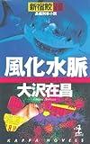 風化水脈―新宿鮫〈8〉 (カッパ・ノベルス)