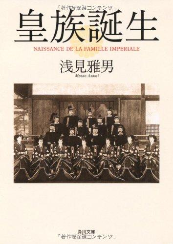 皇族誕生 (角川文庫)