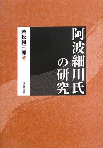 阿波細川氏の研究