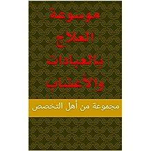 موسوعة العلاج بالعبادات والأعشاب (Arabic Edition)