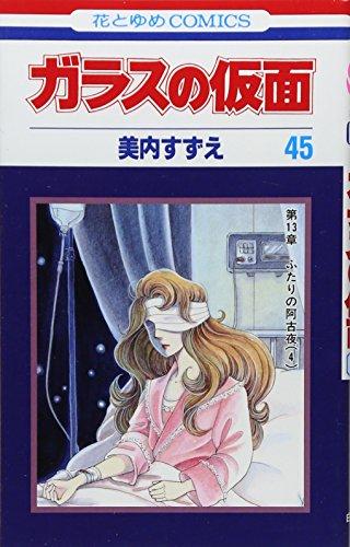 ガラスの仮面 45 ふたりの阿古夜 4 (花とゆめCOMICS)